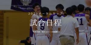 カップ オータム 【オータムカップ2020】11/15 3部レポート